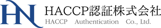 HACCP認証株式会社